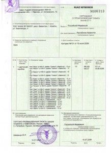 Образец сертификата происхождения товара