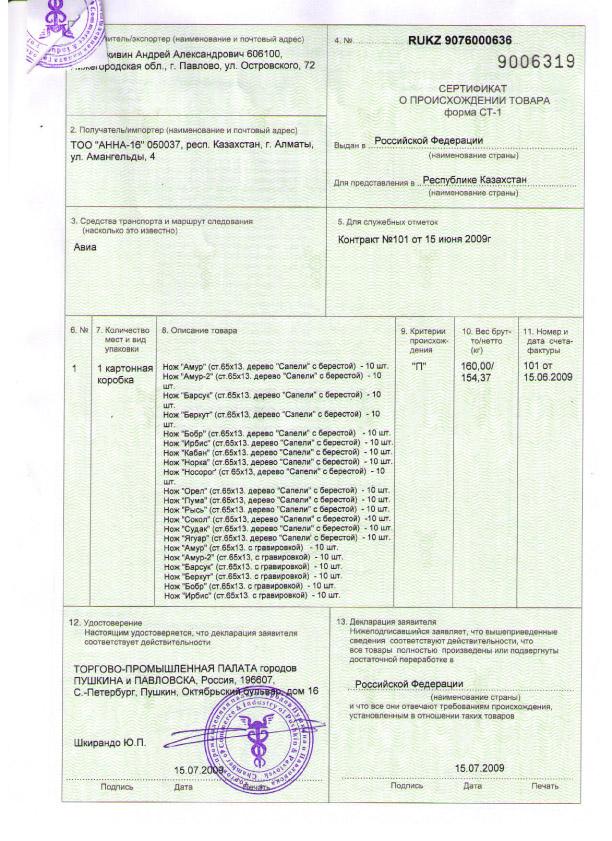Сертификация молдова сертификация на агрохимия в херсоне