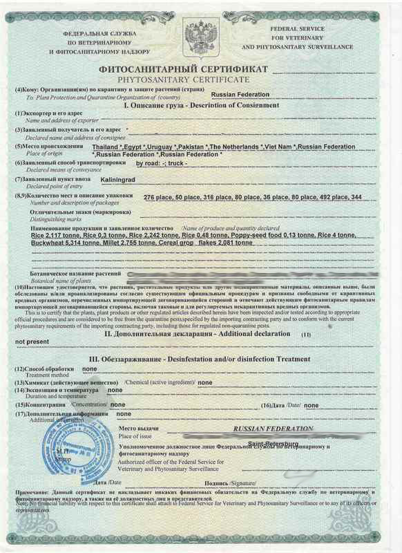 Сертификация растительной продукции сертификация импортных товапров