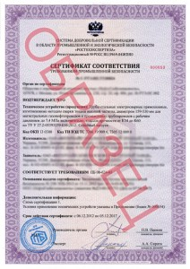 СЕртификат промышленное безопасности