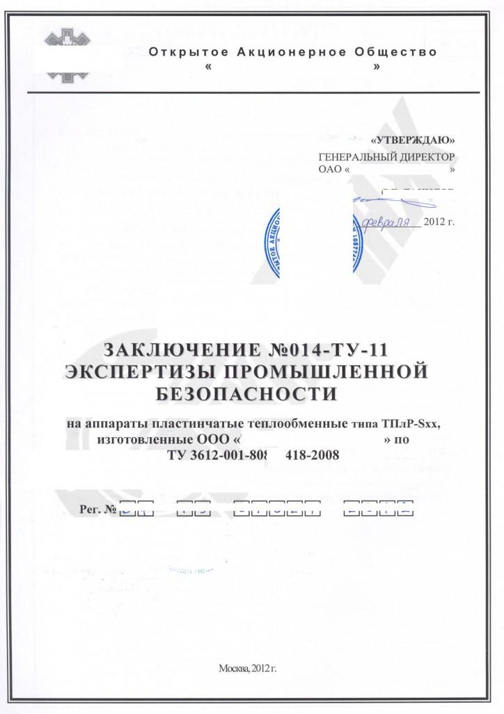 Заключение промышленной безопасности теплообменник теплообменник пластинчатый qm 300квт tl6 bfg alfa laval