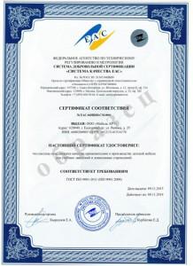 Сертификат ГОСТ ISO 9001-2011 (ISO 9001.2008)