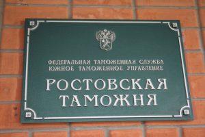 Изменился адрес Ростовского таможенного поста (ЦЭД)